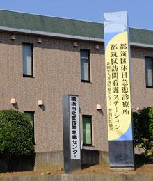 社団法人横浜市都筑医療センター理事長 斉木和夫